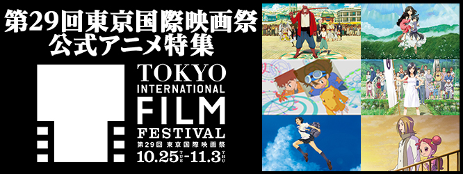 第29回東京国際映画祭(TIFF)公式アニメ特集