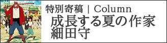 氷川竜介 特別寄稿「成長する夏の作家・細田守」