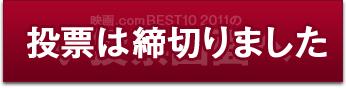 映画.com BEST10 2011の投票画面へ