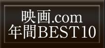 映画.com 年間BEST10