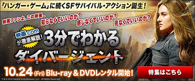 「ダイバージェント」DVD&BD