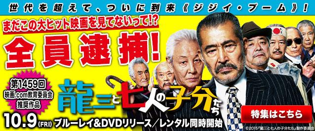 「龍三と七人の子分たち」DVD&BD