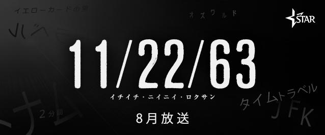 スターチャンネル「11/22/63」