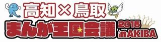 「高知×鳥取 まんが王国会議2015 in AKIBA」が10月25日(日)に開催決定