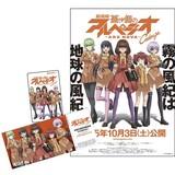 「劇場版 蒼き鋼のアルペジオ –アルス・ノヴァ- Cadenza」前売りチケット・B2ポスター