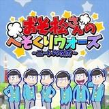 「おそ松さんのへそくりウォーズ〜ニートの攻防〜」ビジュアル