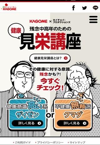時事ネタ漫画「気まぐれコンセプト」がカゴメとコラボ ショートアニメに藤原啓治、高木渉らが出演