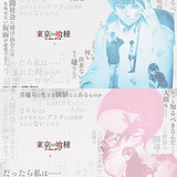 「東京喰種」実写映画化が決定!