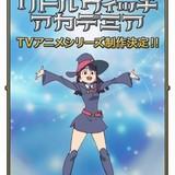 TRIGGERのオリジナルアニメ「リトルウィッチアカデミア」のTVシリーズ化が決定!