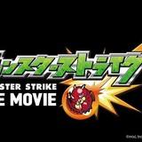 ゲームアプリ「モンスターストライク」映画化決定!12月10日に全国公開