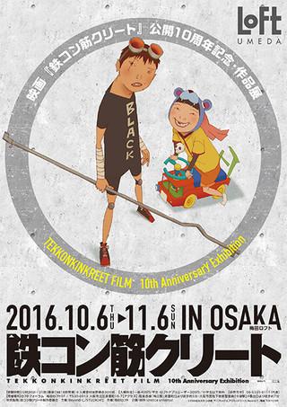 「鉄コン筋クリート」10周年記念展、大阪でも開催決定