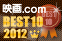 .com BEST10 2012