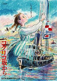 宮崎吾朗監督が5年ぶりにメガホン「ゲド戦記」