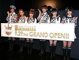 「AKB48 CAFE & SHOP AKIHABARA」発表会に登場したメンバー