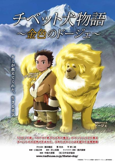 The tibetan dog: poster giapponese