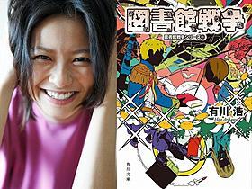 「図書館戦争」でヒロイン・笠原郁を演じる榮倉奈々と原作の書影