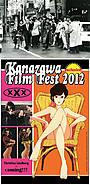 園子温監督の「BAD FILM」、カナザワ映画祭で上映決定!