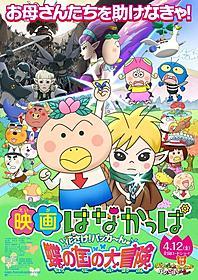 NHKの人気アニメ「はなかっぱ」...