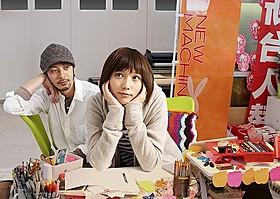 注目女優・本田翼の主演で人気コミックがドラマ化