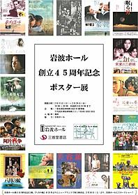 「岩波ホール45周年記念ポスター展」ビジュアル