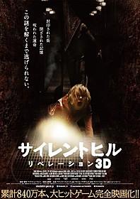 """ヘザーに背後に浮かび上がる""""三角頭""""の恐怖「サイレントヒル リベレーション3D」"""