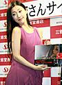 壇蜜、主演映画「甘い鞭」の連動写真集を「エロいよ~」と挑発PR