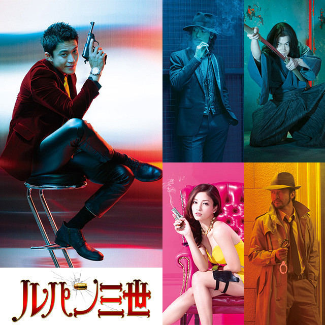 "Visual live-action version of ""Lupin III"" is completed!"