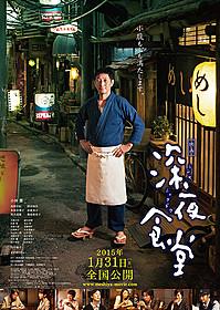 映画「深夜食堂」ポスター完成 ...