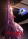 「シドニアの騎士」が映画化&来年3月に期間限定公開