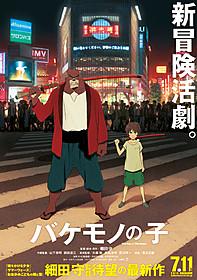 細田守監督の新作「バケモノの子」