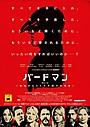 GG賞最多ノミネートのイニャリトゥ監督新作「バードマン」ポスター公開