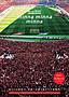 無観客試合、横断幕禁止…浦和レッズ14年シーズンのドキュメンタリー、4月4日公開