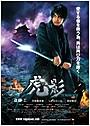 斎藤工が刀を構える忍者姿披露!「虎影」ポスター公開