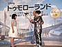 """キャイ~ン&本田望結「トゥモローランド」コンテスト表彰式で""""未来人""""に!?"""