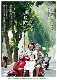 松坂慶子がアオザイに身を包んだ 「ベトナムの風に吹かれて」ポスター「ベトナムの風に吹かれて」