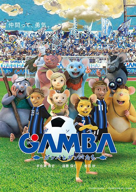 GAMBA ガンバと仲間たちの画像 p1_38