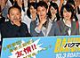 """「バクマン。」で高校生演じた佐藤健&神木隆之介、""""現役""""と相対し刺激「すげえ」"""