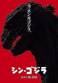 ティザービジュアル&特報が完成! キャッチコピーは「ニッポン対ゴジラ。」