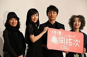和気あいあいとした雰囲気の横浜聡子監督と出演者たち「俳優 亀岡拓次」