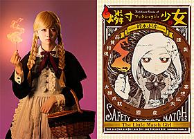映画「燐寸少女」主演の佐藤すみれ(左)と 原作コミック書影(右)