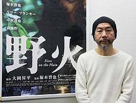 今の思いを語った塚本晋也監督「野火」