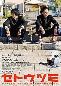 池松と菅田が演じる、しゃべるだけの青春 「セトウツミ」ポスタービジュアル「セトウツミ」