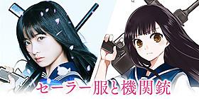 橋本環奈扮する星泉(左)をイラスト化(右)「セーラー服と機関銃 卒業」