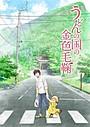 「うどんの国の金色毛鞠」テレビアニメ化!ライデンフィルム制作で2016年放送