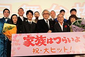 舞台挨拶に立った山田洋次監督(前列中央)、 妻夫木聡、蒼井優、橋爪功、吉行和子ら「家族はつらいよ」