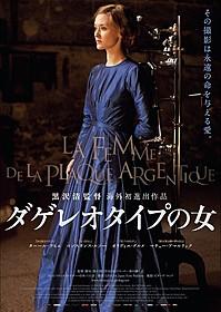 黒沢清監督の海外進出作「ダゲレオタイプの女」愛と死が漂う特報完成