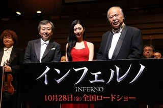 (左から)指揮者の円光寺雅彦氏、壇蜜、荒俣宏氏「インフェルノ」
