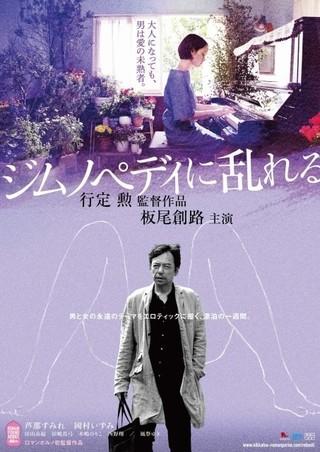 紫が印象的なポスターも公開「ピンクとグレー」