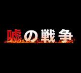 草なぎ剛主演の復讐ドラマ再び 「嘘の戦争」2017年1月から放送開始