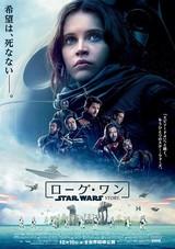 ダース・ベイダーに挑む名もなき戦士たち「ローグ・ワン」日本版ポスター完成